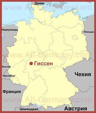 Гиссен на карте Германии
