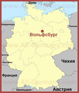 Вольфсбург на карте Германии